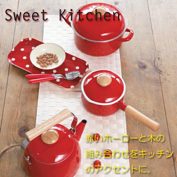 イメージ◆【Sweet kitchen】15cm(1.2L)ミルクパン/ホーロー/片手鍋/琺瑯/富士ホーロー