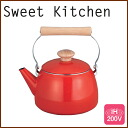 ホーローケトル (2) 5 L red the Sweet Kitchen (kitchen sweet): ◆ 200-V IH IH / Kettle / Kettle porcelain enamel Kettle / red enamel / enamel / kitchen toy / new life sales [30% off] / 5P13oct13_b