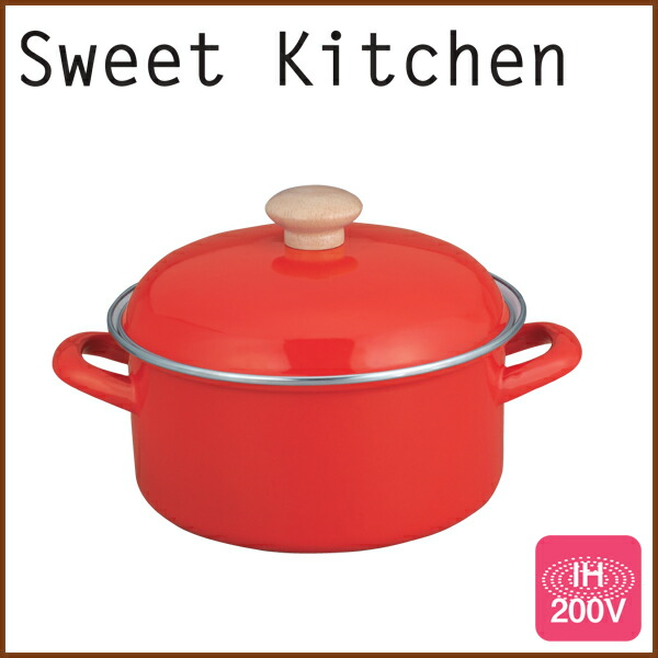 Sweet Kitchen 20cm 両手鍋