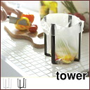 Black plastic bags eco holder Tower (Tower) ◆ plastic bag holder and trash bag stands and trash bag holder and trash bags / plastic bags / holders / plastic bag stand / third angle corner / bottles / dry / black / kitchen / storage / kitchen gadgets and
