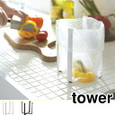 White plastic bags eco holder Tower (Tower) ◆ plastic bag holder and trash bag stands and trash bag holder and trash bags / plastic bags / holders / plastic bag stand / third angle corner / bottles / dry / white / kitchen / storage / kitchen gadgets and