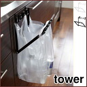 Black plastic shopping bag hanger Tower (Tower) ◆ dust box and plastic bag holder and trash boxes / plastic bag holder and trash bag holder / trash bag / vinyl bag / holder / hanger / sorting / black / kitchen / storage / gadgets / kitchen supplies / acc