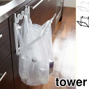 White plastic shopping bag hanger Tower (Tower) ◆ dust box and plastic bag holder and trash boxes / plastic bag holder and trash bag holder / trash bag / vinyl bag / holder / hanger / sorting / white / kitchen / storage / gadgets / kitchen supplies / acc