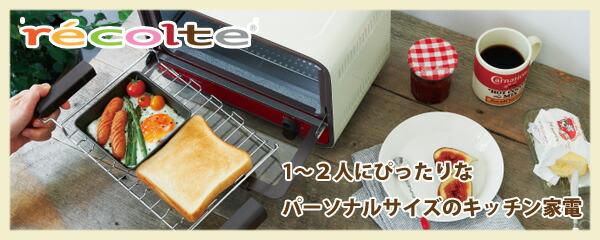 recolte/レコルト/キッチン家電