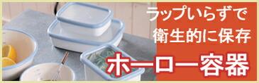 【ホーロー容器】
