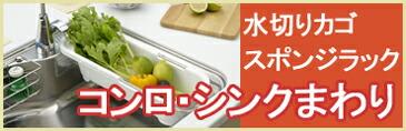 【コンロ・シンクまわり】