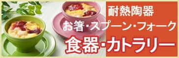 【食器・カトラリー】