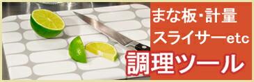 【調理ツール】