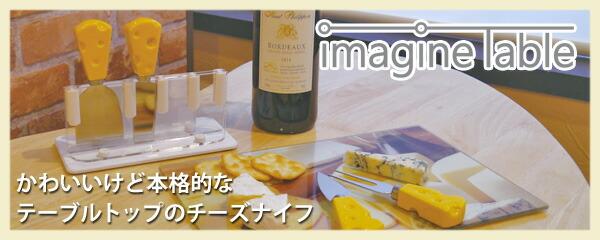 イマジンテーブル,チーズナイフセット