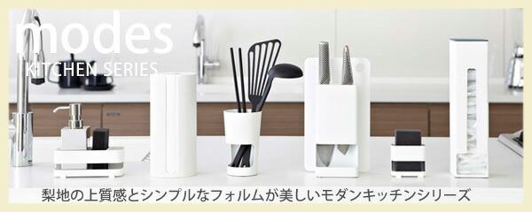 山崎実業,モデス,modes,キッチン収納