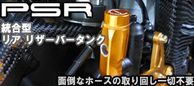 PSR リザーバータンク