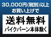30,000円(税別)以上で送料無料