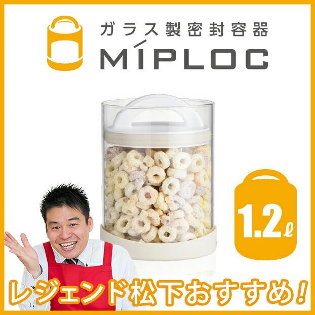 ミップロック1.2