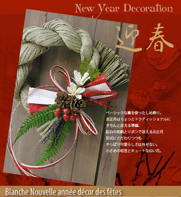 クラシックなしめ縄リース お正月飾り 注連飾り