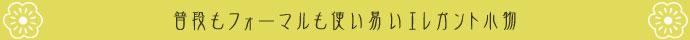 友禅文庫 ブックカバー
