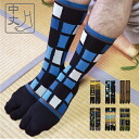 Japanese nutmeg tabi warm socks men's