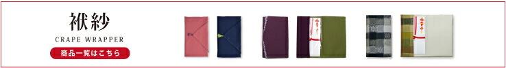 袱紗のカテゴリー リンクバナー