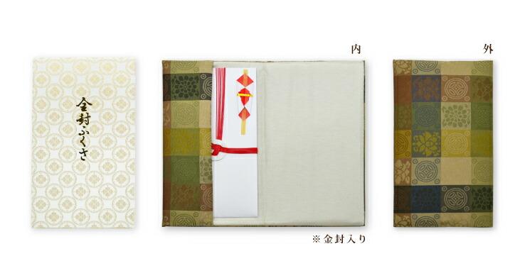 正絹遠州緞子(しょうけんえんしゅうどんす)金封袱紗 キンチャ セット内容