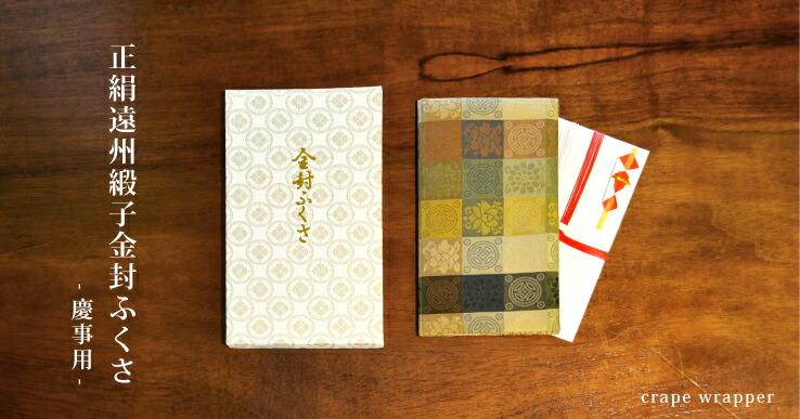 正絹遠州緞子(しょうけんえんしゅうどんす)金封袱紗 キンチャ