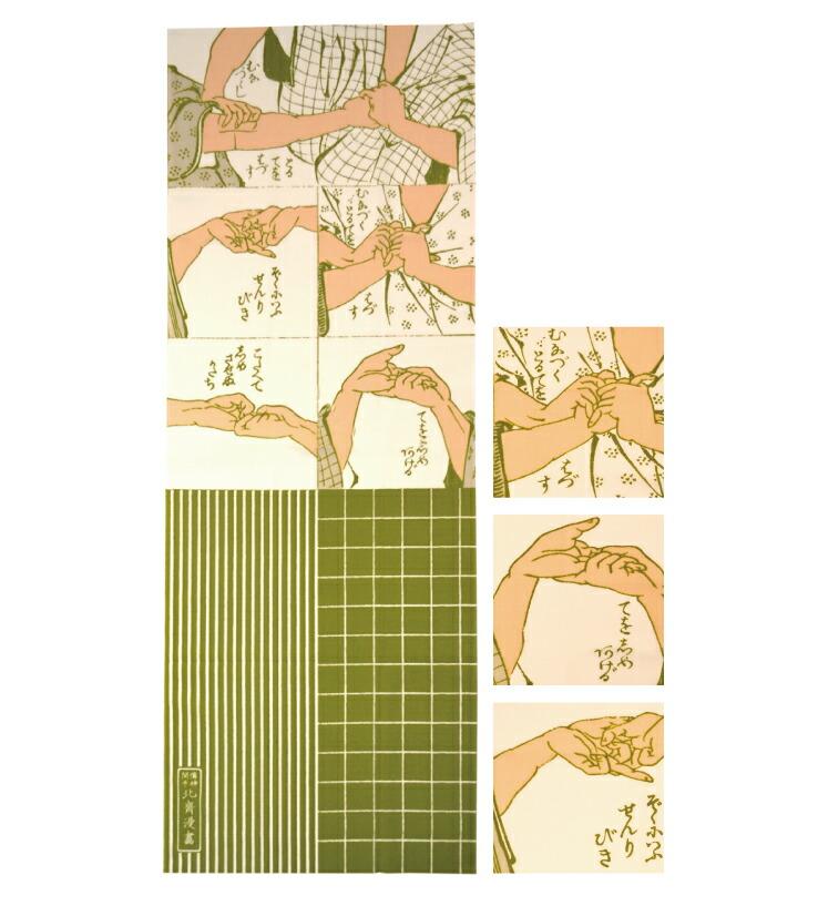 芸艸堂 手ぬぐい 葛飾北斎 組み手技 商品画像