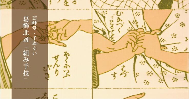 芸艸堂 手ぬぐい 葛飾北斎 組み手技