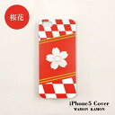 iphone5 cover WAMON cherry blossom