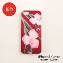 iphone5 cover WAMON flower shade fs04gm