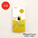 iphone5 cover KAMON viewing the moon