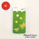 iphone5 cover KAMON dove fs04gm