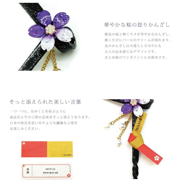 かんざし待桜 商品のご説明1