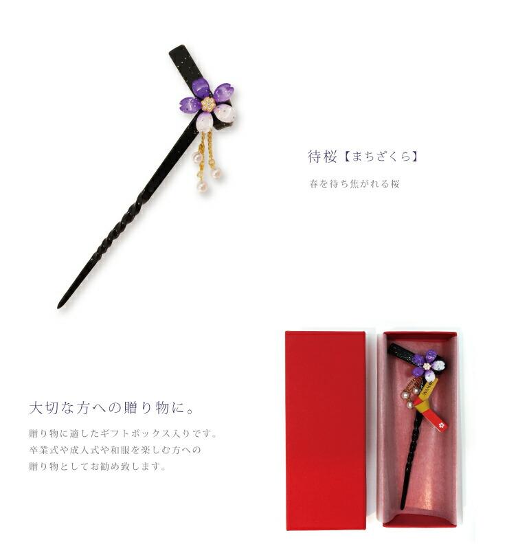 かんざし待桜 商品のご説明2