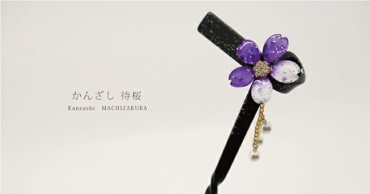 のレン かんざし 待桜(まちざくら)