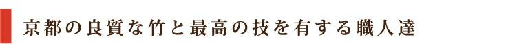 京都の良質な竹と最高の技を有する職人達