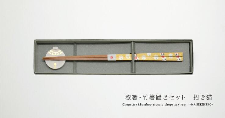 漆箸・竹箸置きセット招き猫