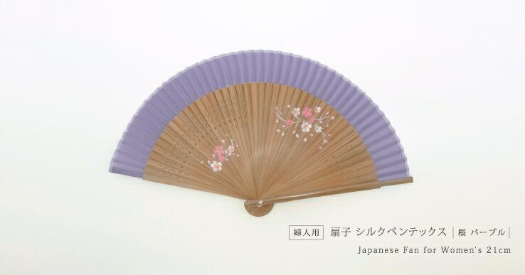 婦人用扇子シルクペンテックス桜パープル