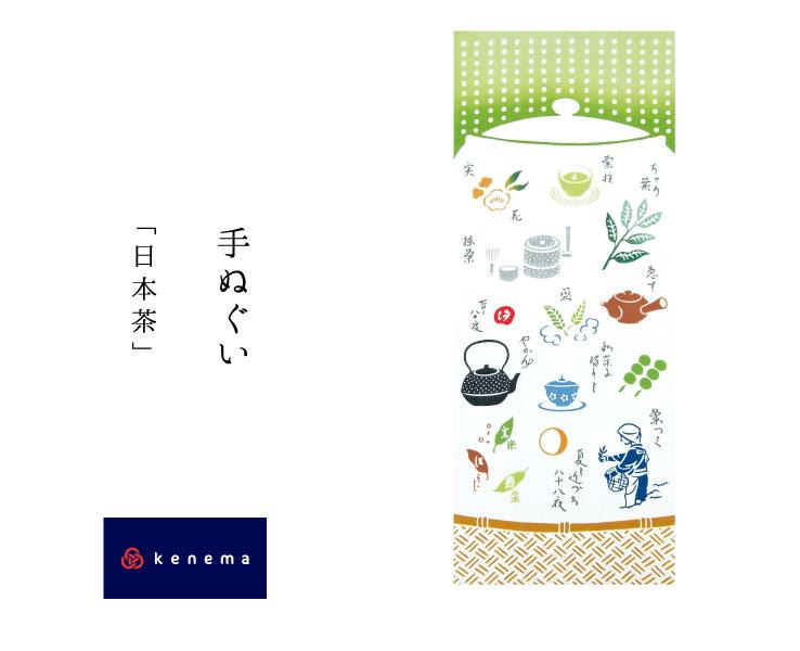 kenema 日本茶
