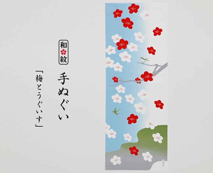 和紋 手ぬぐい 梅とうぐいす