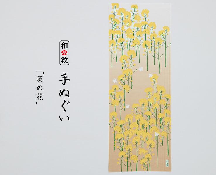 和紋 手ぬぐい 菜の花
