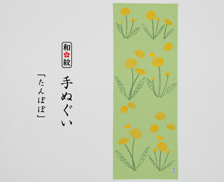 和紋 手ぬぐい たんぽぽ