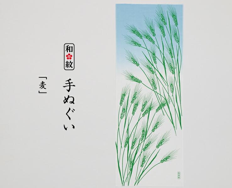 和紋 手ぬぐい 麦