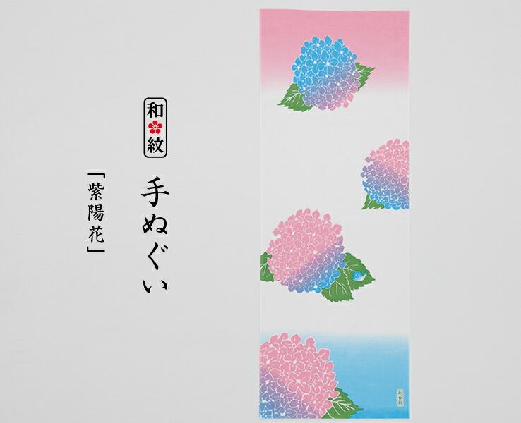和紋 手ぬぐい 紫陽花