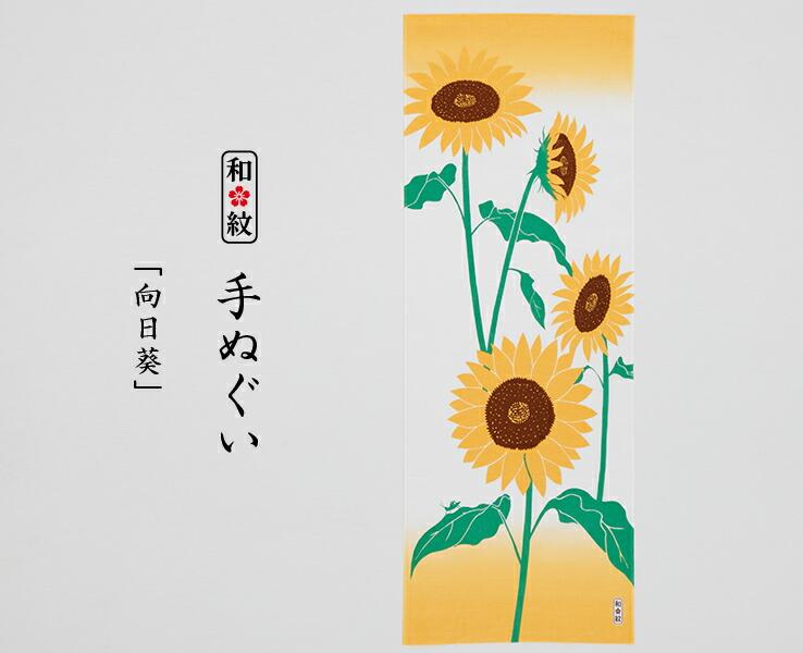 和紋 手ぬぐい 向日葵