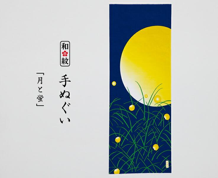 和紋 手ぬぐい 月と蛍