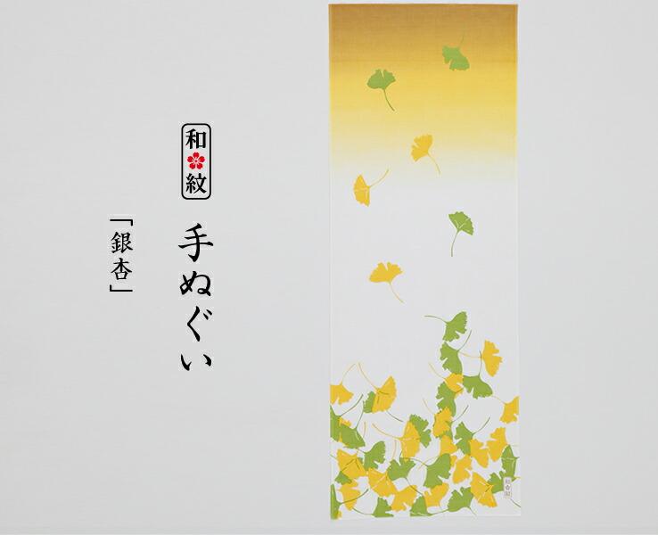 和紋 手ぬぐい 銀杏