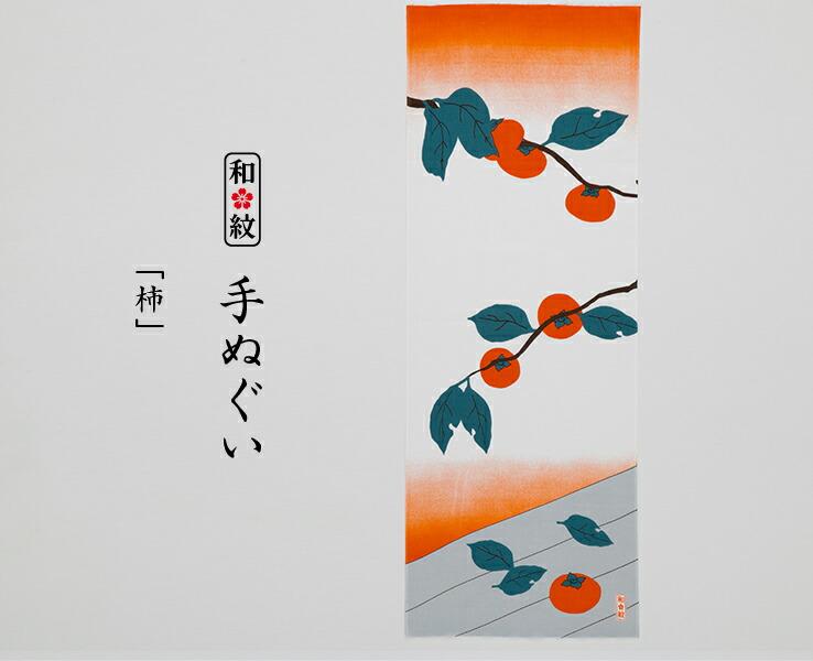 和紋 手ぬぐい 柿