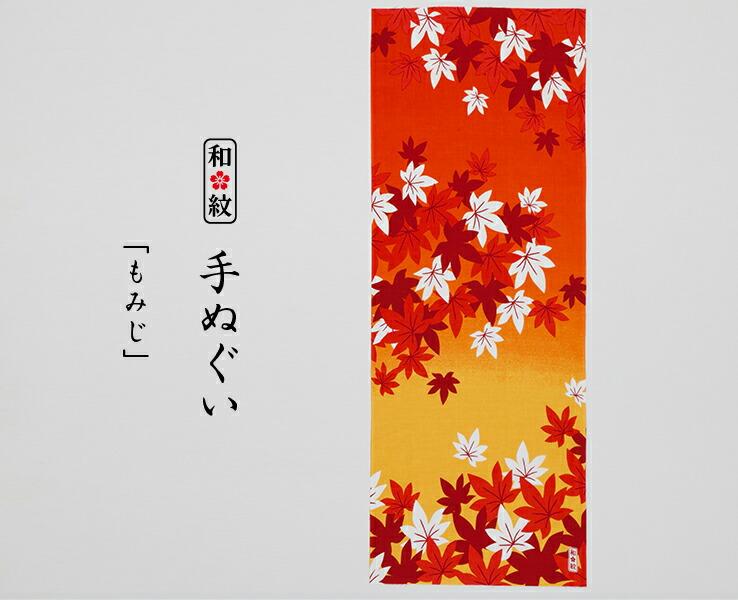 和紋 手ぬぐい 紅葉