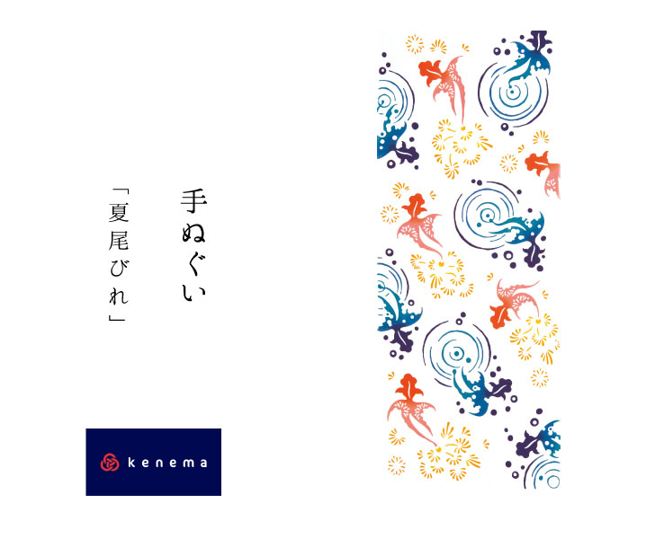 kenema 夏尾びれ