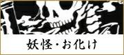 妖怪・お化けカテゴリー
