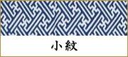 小紋カテゴリー