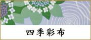 四季彩布カテゴリー